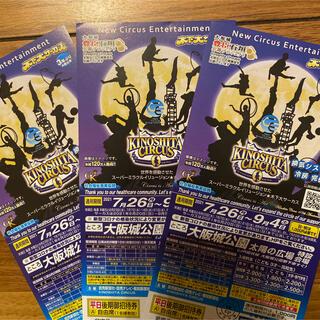 サーカス(circus)の木下大サーカス大阪 3枚セット 土曜追加差額なし(サーカス)
