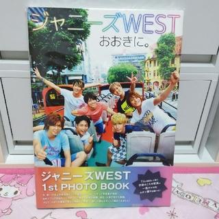ジャニーズウエスト(ジャニーズWEST)のジャニーズWEST おおきに。1st PHOTO BOOK(音楽/芸能)