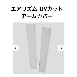 ユニクロ(UNIQLO)のエアリズム UVカット アームカバー  M  グレー ユニクロ UNIQLO(手袋)
