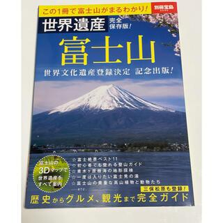 タカラジマシャ(宝島社)の富士山 世界遺産完全保存版!(人文/社会)