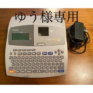 カシオ(CASIO)のCASIO NAME LAND(テープ/マスキングテープ)