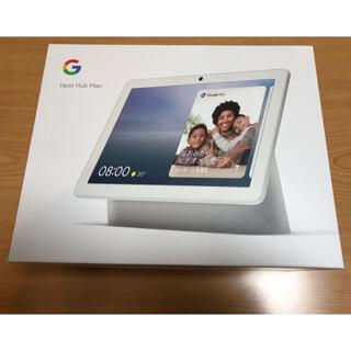 グーグル(Google)のgoogle nest hub max chalk(ディスプレイ)