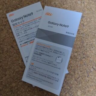 Galaxy - Galaxy Note9 取り扱い説明書