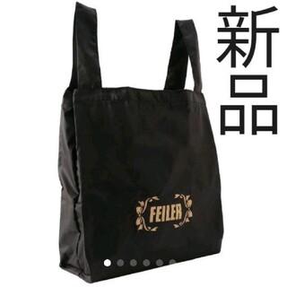 フェイラー(FEILER)の【新品】ユニ フェイラーロゴ 携帯バッグ エコバッグ(エコバッグ)
