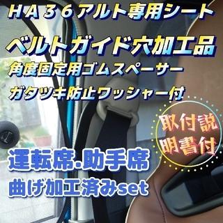 アルトワークスHA36S.アルトターボRS専用シートベルトガイド穴加工品(汎用パーツ)