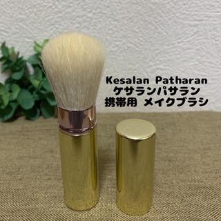 ケサランパサラン(KesalanPatharan)のKesalan Patharan 携帯用 メイクブラシ(ブラシ・チップ)