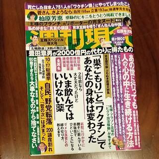 コウダンシャ(講談社)の週刊現代 2021年 7/31号(ニュース/総合)