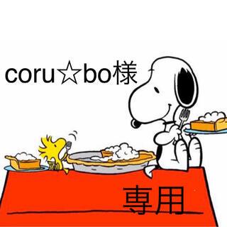 スヌーピー(SNOOPY)のcoru☆bo 様 オーダーページ(ラッピング/包装)