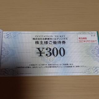 ヨシノヤ(吉野家)の吉野家 株主優待 1800円分(レストラン/食事券)
