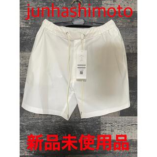 ジュンハシモト(junhashimoto)の【新品未使用品】junhashimoto EASY SHORT PANTS(ショートパンツ)