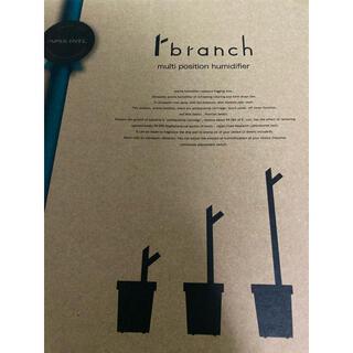 フランフラン(Francfranc)のアピックス 超音波式アロマ加湿器 branch/AHD-080(加湿器/除湿機)