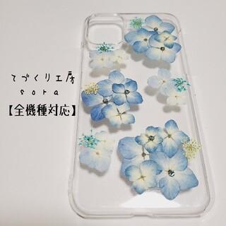 iPhoneケース Androidケース 全機種対応 押し花 紫陽花(スマホケース)