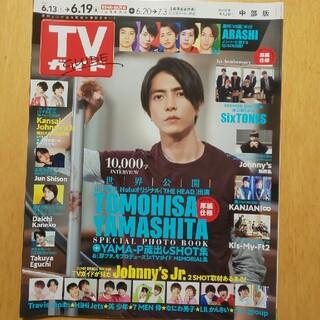 ジャニーズ(Johnny's)のTVガイド中部版 2020年 6/19号(ニュース/総合)