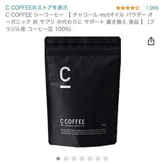 シセイドウ(SHISEIDO (資生堂))のC COFFEE シーコーヒー チャコール mctオイル(ダイエット食品)