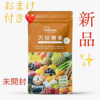 マルベリー(Mulberry)の万田酵素  マルベリー MULBERRY GINGER サプリ 健康補助食品(その他)
