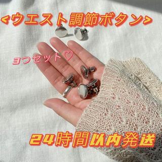 ユニクロ(UNIQLO)の(即発送)ウエスト調節ボタン 3つセット ソニョナラ(ベルト)
