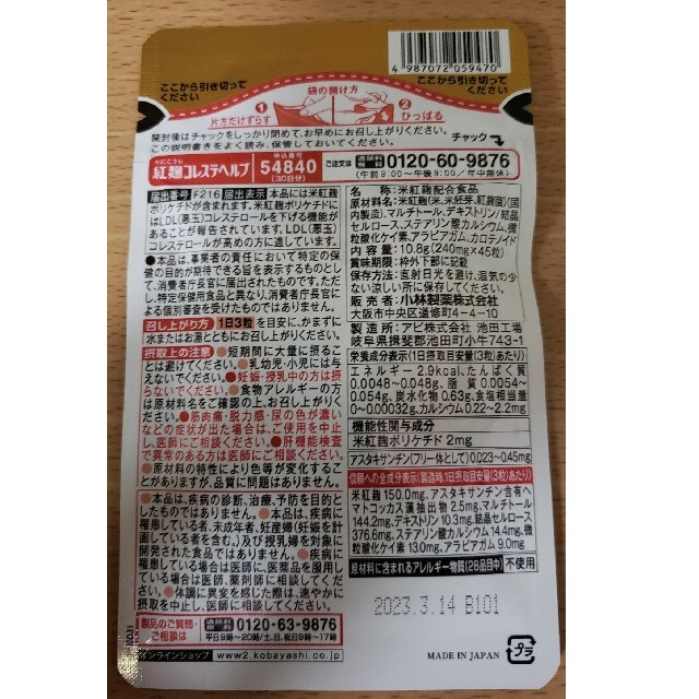 小林製薬(コバヤシセイヤク)の新品未開封 小林製薬 紅麹コレステヘルプ 45粒入り 食品/飲料/酒の健康食品(その他)の商品写真