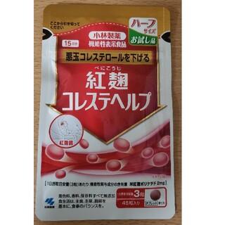 コバヤシセイヤク(小林製薬)の新品未開封 小林製薬 紅麹コレステヘルプ 45粒入り(その他)