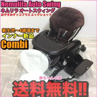 コンビ(combi)の大人気 電動 コンビ ネムリラ AUTO SWING ダッコプラス 送料無料☆(ベビーベッド)