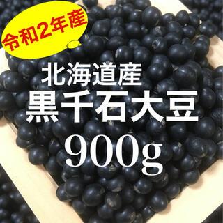 この可愛い黒豆って何?北海道産 『幻の黒千石大豆』900g(野菜)