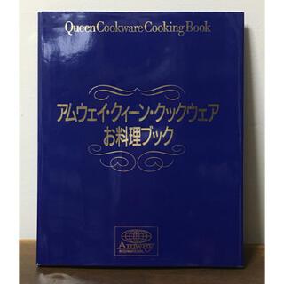 アムウェイ(Amway)のアムウェイ・クイーンクックウェア お料理ブック(料理/グルメ)