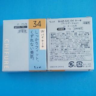 チフレ(ちふれ)のちふれファンデーション34詰替用2個(ファンデーション)