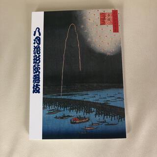 歌舞伎座 2021年8月 筋書き書(伝統芸能)