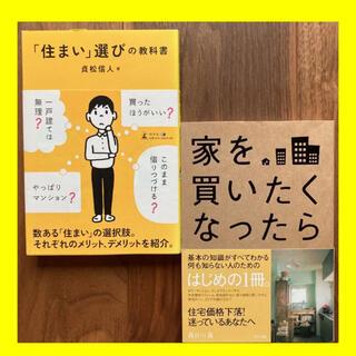 【マイホーム】家づくり住宅ローン間取りの教科書(住まい/暮らし/子育て)