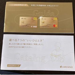 dカード 年間ご利用額特典(その他)