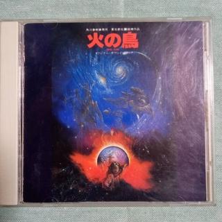ソニー(SONY)の劇場版火の鳥 サウンドトラック CD(アニメ)
