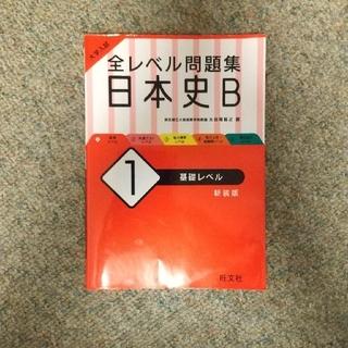 オウブンシャ(旺文社)の大学入試全レベル問題集日本史B 1 新装版(語学/参考書)
