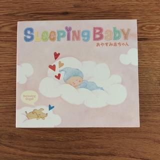 スリーピング・ベイビー~おやすみ赤ちゃん/α波オルゴール おまけ付き(ヒーリング/ニューエイジ)