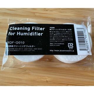 ±0 - プラマイゼロ 加湿器 クリーニングフィルター