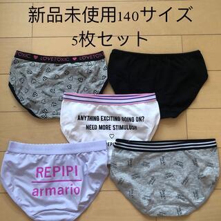 レピピアルマリオ(repipi armario)のレピピ140サイズ16(下着)