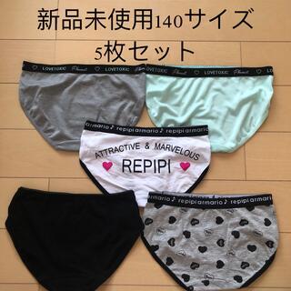 レピピアルマリオ(repipi armario)のレピピ140サイズ17(下着)