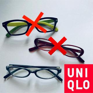 ユニクロ(UNIQLO)の【美品❗️】ユニクロ UVカットグラス 各種 メガネ  サングラス(サングラス/メガネ)