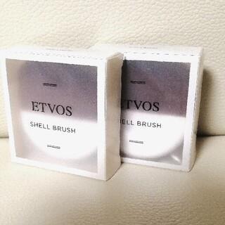 エトヴォス(ETVOS)の新品未使用 2個セット エトヴォス シェルブラシ(限定デザイン)メイクブラシ(ブラシ・チップ)