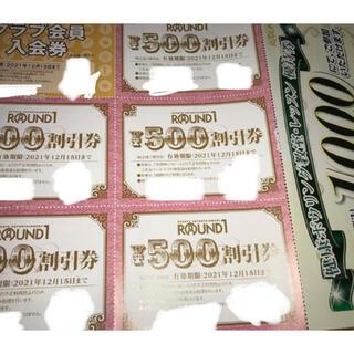 ラウンドワンROUND1株主優待券5000円分+入会券2枚+レッスン券2枚(ボウリング場)