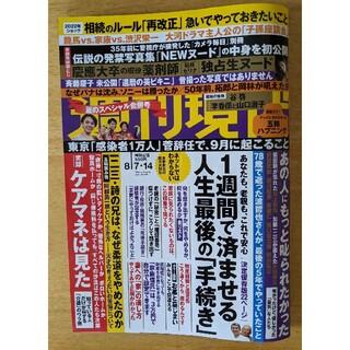 コウダンシャ(講談社)の週刊現代 【2021年 8/7・14合併号】(ニュース/総合)