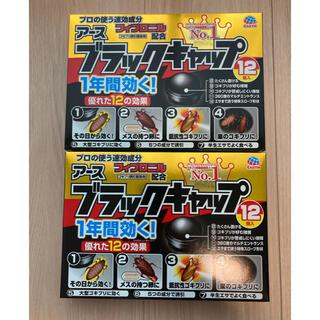 アースセイヤク(アース製薬)の【新品】アース ブラックキャップ 12個入 ×2箱 ゴキブリ駆除剤(その他)