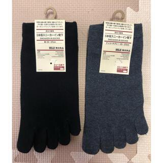ムジルシリョウヒン(MUJI (無印良品))の5本指靴下 無印良品 25cm〜27cm 黒 チャコールグレー(ソックス)