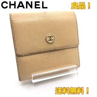シャネル(CHANEL)のCHANEL シャネル ダブルボタン ココボタン 三つ折り財布(折り財布)