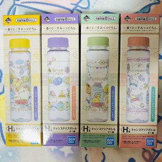 サンエックス(サンエックス)のすみっコぐらし 一番くじ H賞 キャンプクリアボトル 4本セット(キャラクターグッズ)