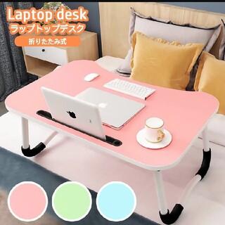デスク テーブル ローテーブル ミニテーブル 折りたたみ フラット(ローテーブル)