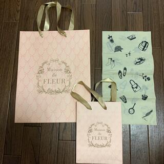 メゾンドフルール(Maison de FLEUR)のMaison de FLEUR 紙袋(2セット+内袋)(ショップ袋)