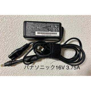 パナソニック(Panasonic)の☆送料込み☆中古純正パナソニックACアダプター16V 3.75A (PC周辺機器)