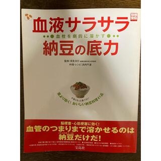 タカラジマシャ(宝島社)の血液サラサラ納豆の底力 血栓を劇的に溶かす(健康/医学)