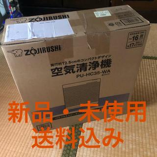 ゾウジルシ(象印)のZOJIRUSHI  象印 空気清浄機 PU-HC35-WA(空気清浄器)