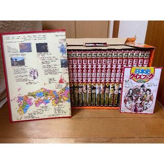 シュウエイシャ(集英社)の日本の歴史 学習まんが 集英社版 全20巻セット(その他)