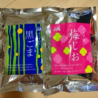 きらずぼう 黒ごま 梅じお 2袋(菓子/デザート)
